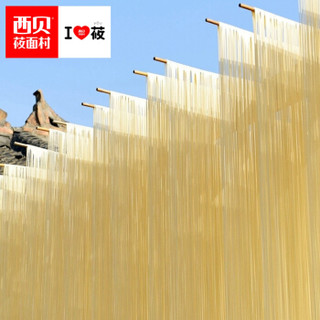 西贝莜面村 张爷爷空心挂面 500g*5盒 舌尖上的中国推荐 手工空心面条麦香浓郁 柔软劲韧