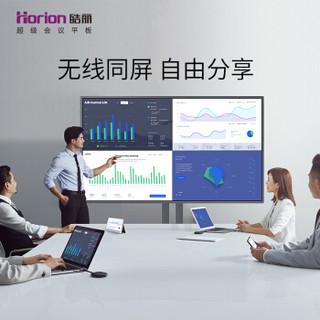 皓丽 HorionM3系列 智能会议平板55英寸(移动支架+智能笔+同屏器)