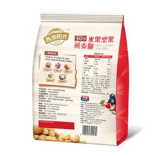 西麦 西澳阳光 50%水果坚果燕麦脆 代餐燕麦 即食燕麦片 营养早餐 谷物冲饮 干吃零食燕麦脆350g