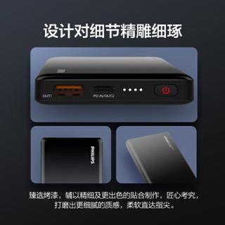飞利浦10000mAh充电宝SuperFastCharge22.5W4.5V5A SCP华为快充Type-C双向22.5W快充USB-C苹果PD快充DLP7711C