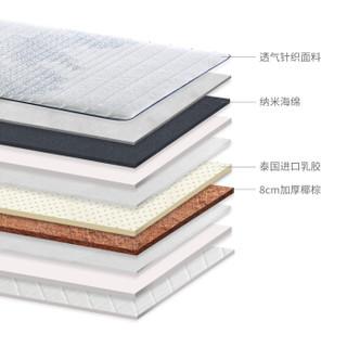 喜临门 2cm进口乳胶床垫 8cm厚3D椰棕床垫 软硬两用床垫 青少年老人床垫 开罗金S1800*2000