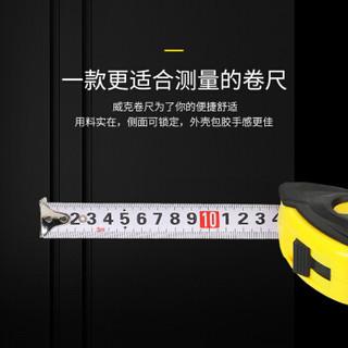 威克 vico WK35319 3米橡胶壳钢卷尺家用钢尺卷尺子盒尺自动伸缩尺木工测量工具3*19mm