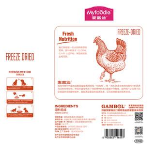 麥富迪 貓零食貓凍干鮮肉凍干雞胸肉200g