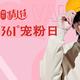 促销活动:京东 361° 情人宠粉日 专区满400-290元