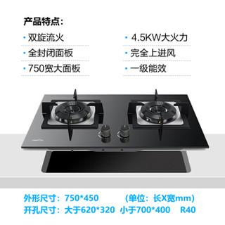 迅达(XUNDA)燃气灶具 台式嵌入式煤气灶天然气灶家用4.5KW旋流猛火灶 DS502(天然气)