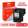 绘威 803XXL大容量墨盒 黑色