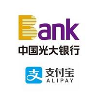 限北京地区 光大银行 X  支付宝   生活缴费随机减
