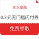 京东金融 领0.3元无门槛闪付券 0.3元无门槛闪付券