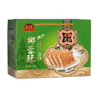 老茂生 零食糕点 天津特产老字号小吃 经典礼盒椰蓉酥饼干1kg/盒