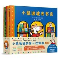 《新年礼盒小鼠波波的第一次体验》(全6册)