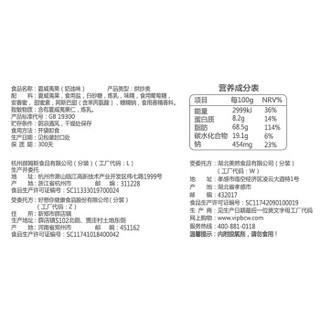 百草味 易烊千玺同款每日坚果干果量贩装送开口器 奶油味夏威夷果268g