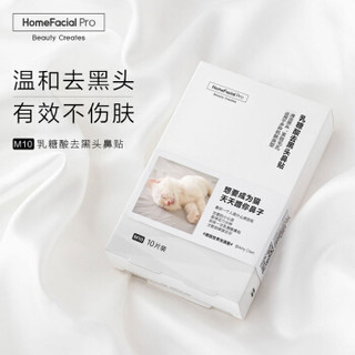 HFP乳糖酸温和祛黑头鼻贴膜2盒装 去角质细致毛孔护肤品男女适用20片