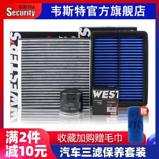 WESTER'S 韦斯特 机滤空滤空调滤三滤保养套装