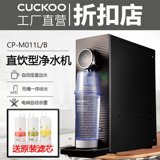 CUCKOO 福库 家用直饮净水机CP-M011无桶净水器