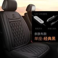 卡客汽车加热坐垫单片冬季车载电加热座椅车垫保暖