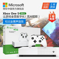 微软 Xbox One S 1TB 青春版 家庭娱乐体感游戏机 无光驱全数字体验版 电视游戏主机 含冰雪白手柄