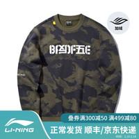 李宁官方卫衣男套头加绒BADFIVE篮球系列AWDP625 绿迷彩-1 L *2件