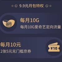 中国移动&京东 9.9元购联合权益包 享10G爱奇艺定向流量