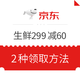 领券防身:京东生鲜 299-60隐蔽券(两种方法)
