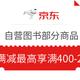 京东 自营图书 满400减50元优惠券 叠加满减最高享满400-250元