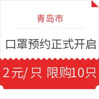 青岛市 民用口罩预约系统 正式运行