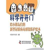 《科学开开门:给小朋友们的新型冠状病毒感染防护绘本》Kindle电子书