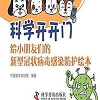 《科學開開門:給小朋友們的新型冠狀病毒感染防護繪本》Kindle電子書