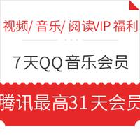 免费领QQ音乐、虾米音乐7天VIP会员,宅在家中免费听