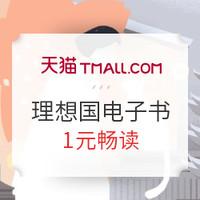 促销活动 : 天猫 理想国图书旗舰店 精选电子书