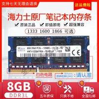 SK Hynix 海力士 8G DDR3L 1600 1866 1867 8G 笔记本电脑内存条