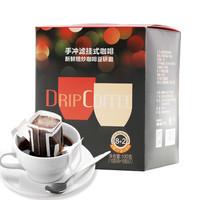 极睿 摩卡手冲滤挂咖啡 挂耳咖啡 现磨黑咖啡粉8袋 赠2袋共10袋 *3件