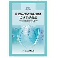 《新型冠状病毒感染的肺炎公众防护指南》Kindle电子书