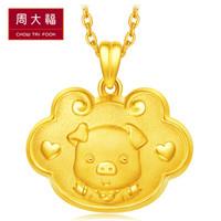 周大福(CHOW TAI FOOK)礼物 十二生肖猪 聪明伶俐金锁 足金黄金吊坠 F210432 138 约5克