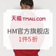 促销活动:天猫 HM官方旗舰店 限时折扣专场 1件5折,可叠加100-10券