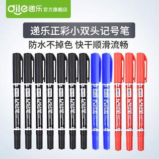 递乐 双头油性记号笔 12支 多色可选