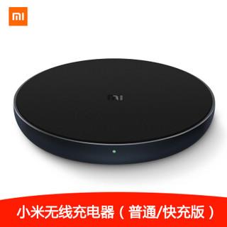 MI 小米 M1 无线充电器通用快充版10W 黑色