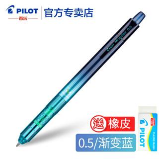 PILOT 百乐 HFMA-50R 摇摇自动铅笔 0.5MM 渐变蓝