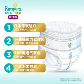 Pampers 帮宝适 一级棒拉拉裤 XL30片