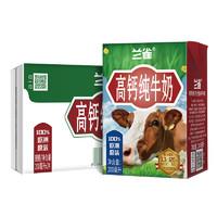 兰雀 全脂高钙纯牛奶 200ml*24盒