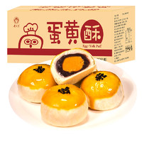 LaoXianShengFood 老先生食品 蛋黄酥 红豆味 6枚