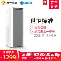 352空气净化器 X50S-卧室家用小型米白色净化PM2.5灰尘甲醛