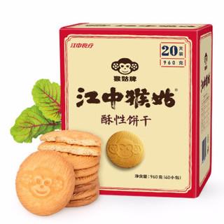 江中猴姑 酥性饼干20天装(40包)960g*2盒 组合装 猴头菇制成