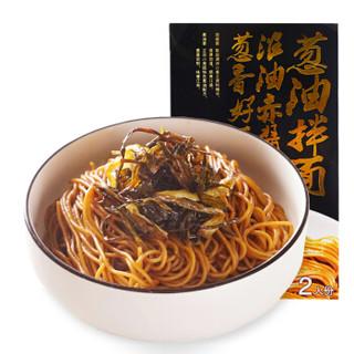 上海小南国 葱油拌面 2人份/330g 老上海味道 经典海派菜 方便速食 面条