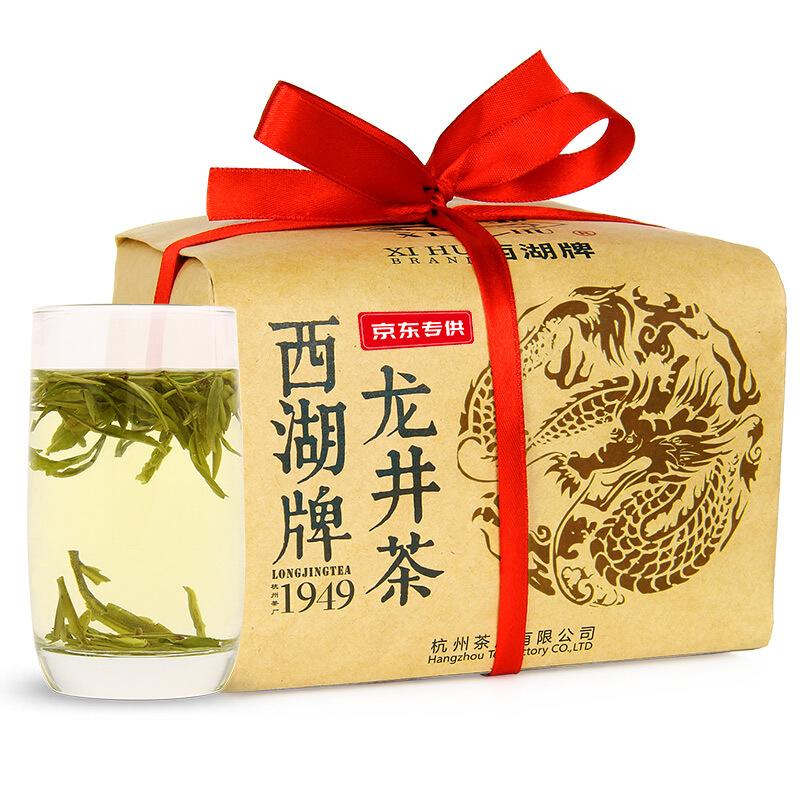 西湖牌 雨前浓香龙井茶叶1949年 200g