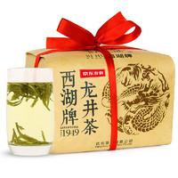京东PLUS会员:西湖牌 雨前浓香龙井茶叶 2020年 新茶 200g  *5件