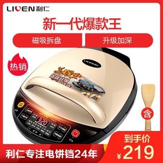 利仁电饼铛LR-D3020S 双盘悬浮上下盘单独加热不粘涂层烤饼机煎烤机烙饼机煎饼锅烧烤盘下盘可拆洗家用