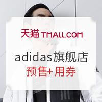 天猫 adidas官方旗舰店 超级品牌日
