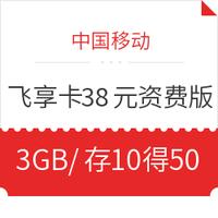中国移动 杭州飞享卡 38元资费版(3GB/月、前3月8元/月、之后18元/月)