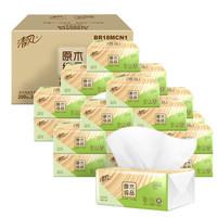 清风(APP)抽纸 原木纯品 2层200抽软抽*24包纸巾(新老包装交替发货)整箱销售 *4件