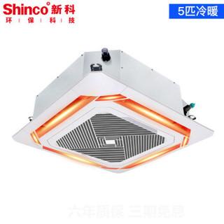新科(Shinco)中央空调5匹冷暖天花机商用吸顶空调5p嵌入式吊顶天井机6年包修SQRd-120WS/B029